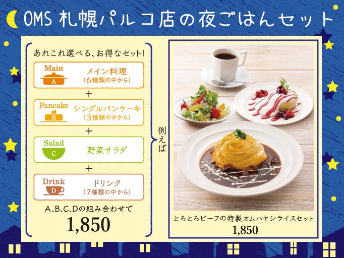 ディナーはここに決まり!OMS 札幌パルコ店でパンケーキもついているお得なディナーセットが登場!