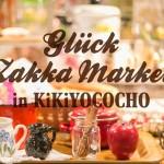 【11/28~30】キキヨコチョでグリュック雑貨マーケットが開催!
