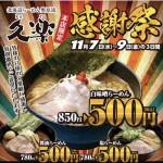【11/7~9】新商品も500円に!!ラーメン久楽 本店で感謝祭を開催!