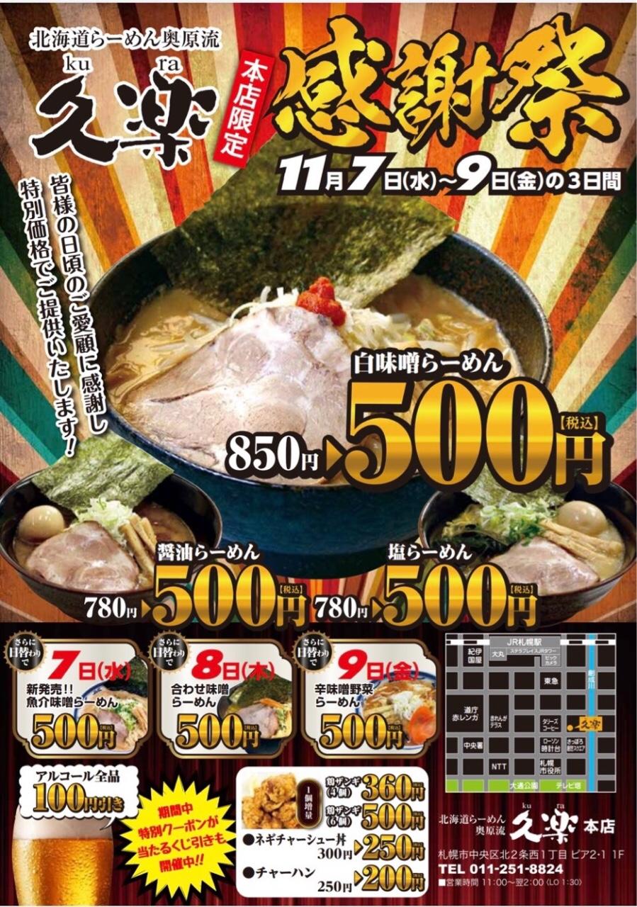 北海道らーめん奥原流 久楽の感謝祭はラーメン1杯500円!