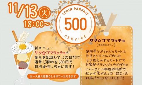 パフェらっちょ ぷの新作パフェ500円イベント