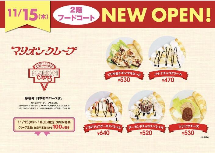クレープが全品100円引き!オープンしたばっかのマリオンクレープ札幌苗穂店でオープン記念を開催!