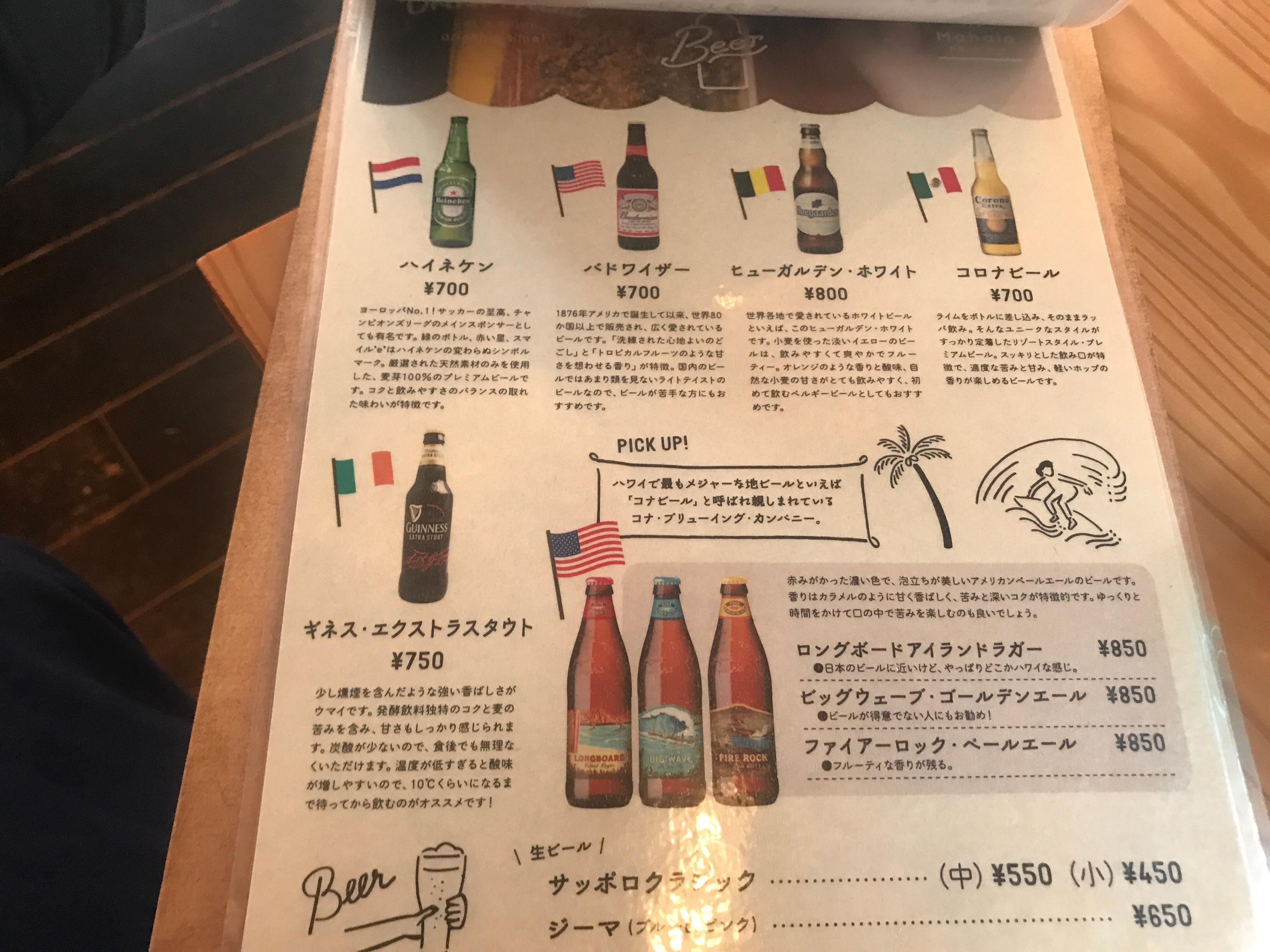 mahaloのビールメニュー