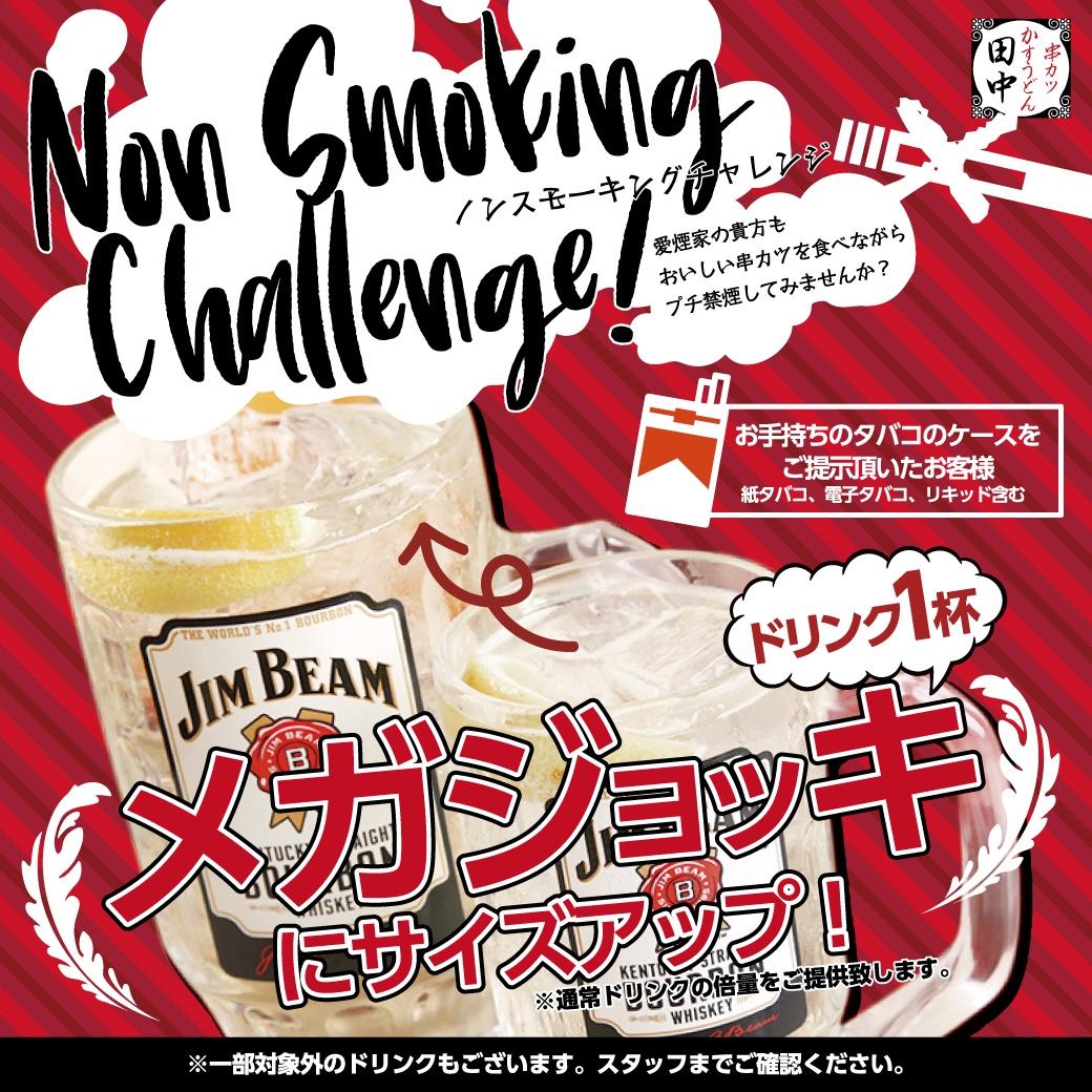 店内禁煙の串カツ田中が喫煙者のために『ノンスモーキングチャレンジ』サービスを開始