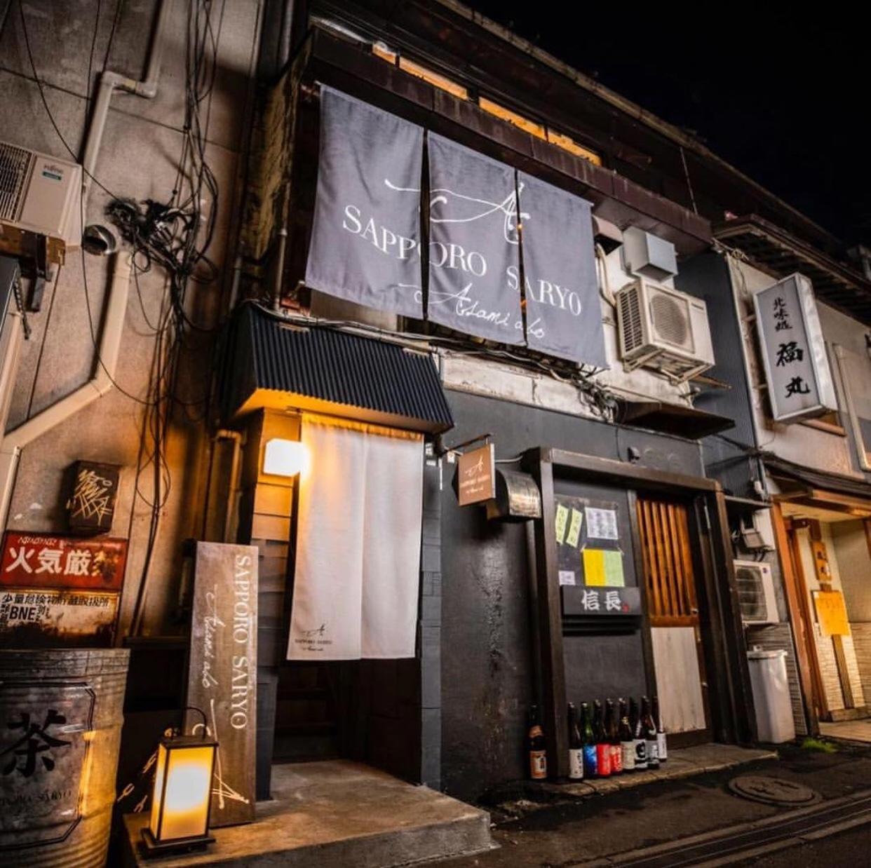 モンブラン専門店 SAPPORO SARYO Asami aboの外観