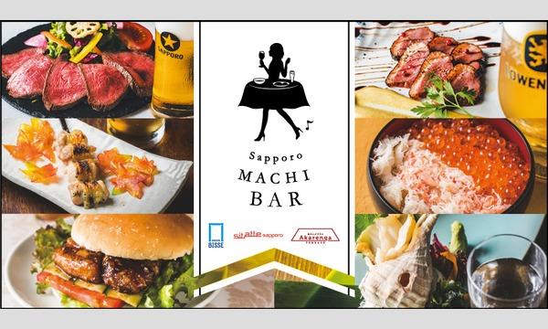 【11/5~18】札幌地下街で3施設合同の札幌街バルが開催!気になるお店を食べ尽くせ!