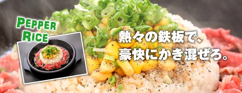 【12/21】カテプリにペッパーランチがオープン!ライスと肉を混ぜるペッパーライスが激うまだぞ!!