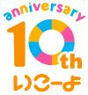10周年を迎えたお出かけサイト『いこーよ』