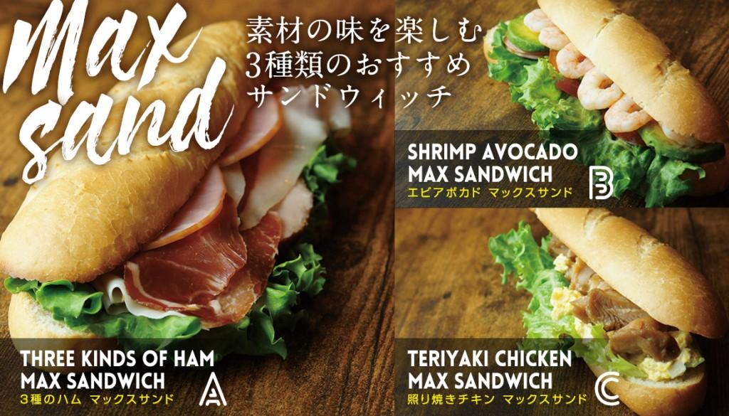 【1/25】すすきのに札幌初のカフェ、MAX CAFEがオープンします!ボリューム満点マックスサンドがおすすめ!