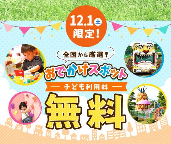 【12/1】いこーよ10周年を記念して、発寒のひつじのショーン ファミリーパークが入場料無料に!