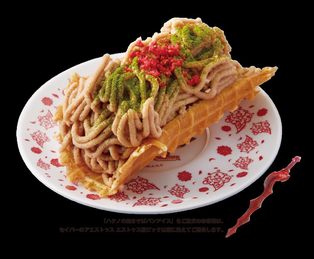【11/27】焼きそばパンのようなスイーツ!?コールドストーンでフェイトとコラボしたスイーツが発売!