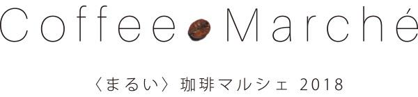 【11/7~12】丸井今井で珈琲の祭典、珈琲マルシェが開催!珈琲・スイーツ・ベーカリー各店が出店!