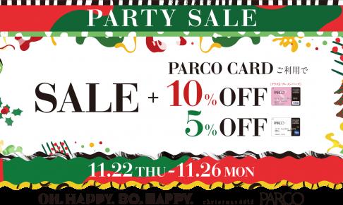 【11/22~26】札幌パルコでパーティーセールを開催!各店で10%引きなどの割引を実施!