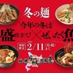 【12/6~2/11】らーめん共和国で『冬の麺』が開催!