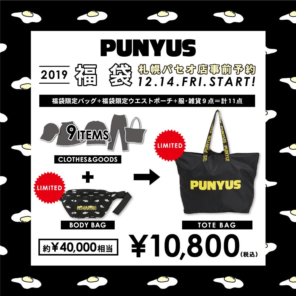 PUNYUSで2019年福袋の予約が開始!