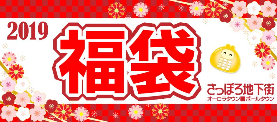 【1/2~】札幌地下街にある約50店舗で福袋2019が販売!