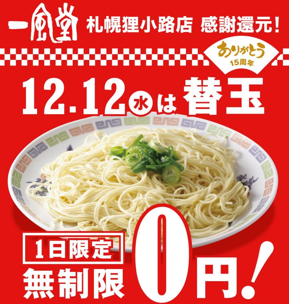 【12/12】一風堂 狸小路店が15周年感謝祭を開催!替玉が何玉頼んでも無料に!