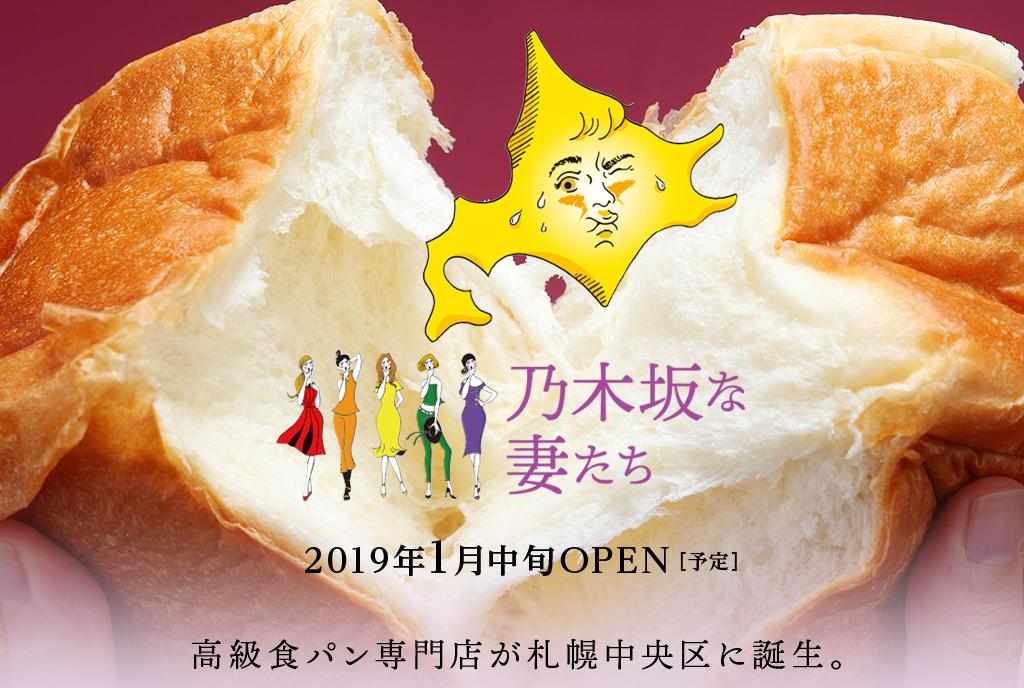【1月中旬】高級食パン&コーヒーの専門店 『乃木坂な妻たち』が中央区にオープンします!