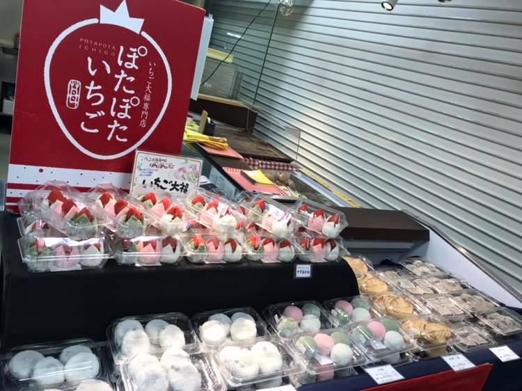 北海道どさんこプラザに出店しているぽたぽたいちご