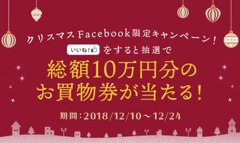 【12/10~24】アリオ札幌が総額10万円分のお買い物券が当たるクリスマスキャンペーンを開催!