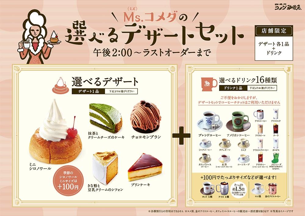 コメダ珈琲でお得なデザートセットが販売。シロノワールも食べれるぞ!