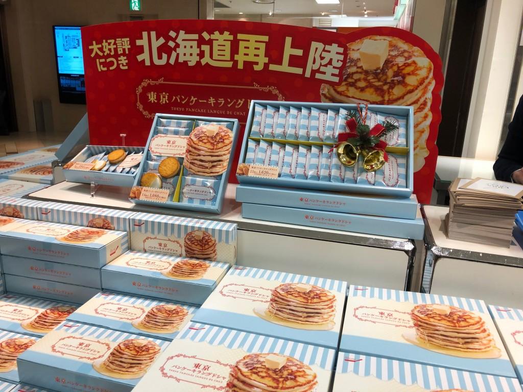 大丸札幌で販売している東京パンケーキラングドシャ