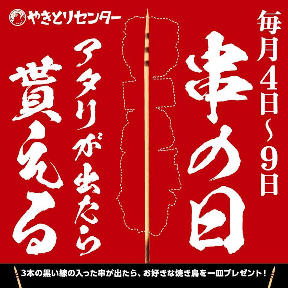 やきとりセンターの毎月4~9日は串の日!当たりが出れば1皿プレゼント!