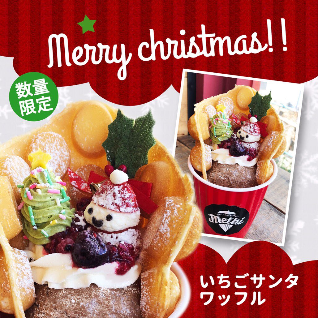 【12/5~24】メティがクリスマスまでの期間限定ワッフルを発売!