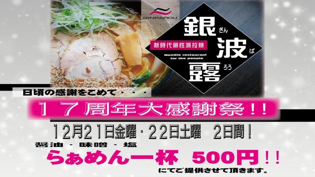 【12/21,22】らぁめん銀波露でラーメン500円イベントを開催!