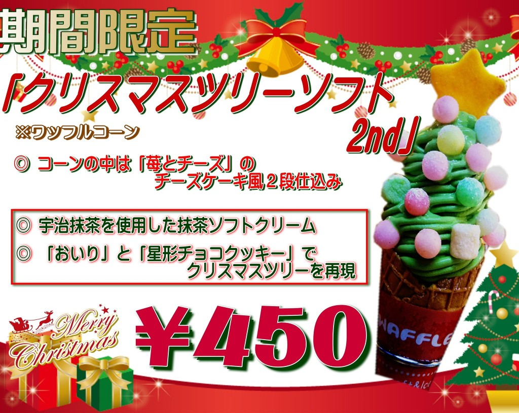 カラメル雑菓店のクリスマスツリー2nd