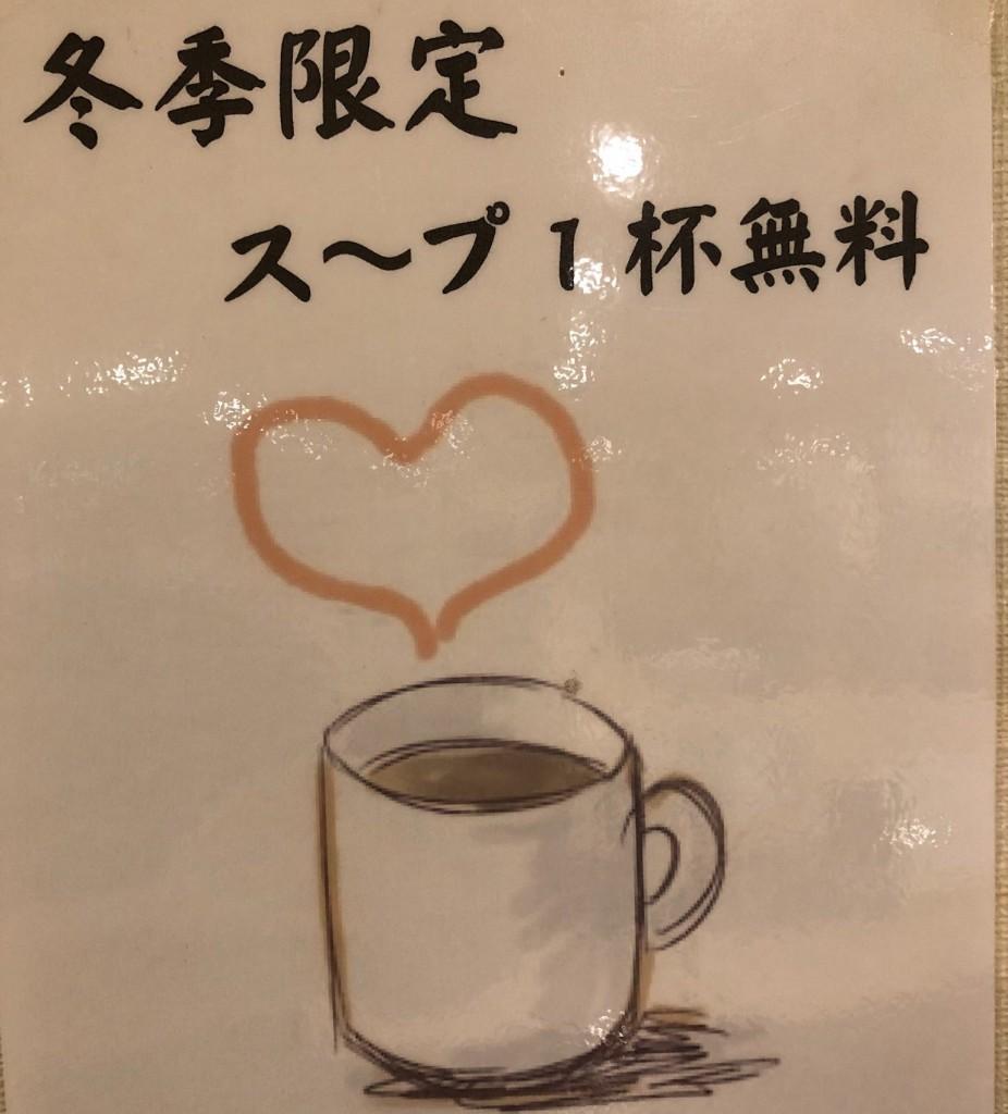 【12~3月】油そば専門店 たおかでスープ無料サービスを実施!