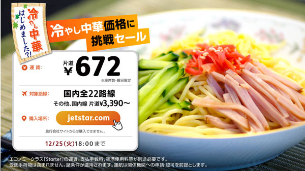 【12/21~25】格安航空のジェットスターが国内全22線を冷やし中華価格(672円)に!?
