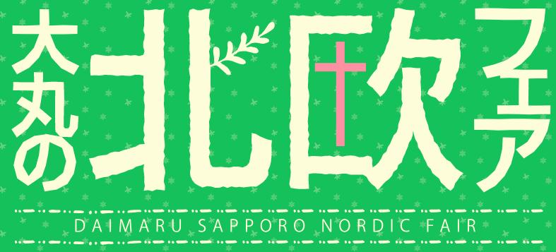 出典:https://www.daimaru.co.jp/sapporo/hokuou/