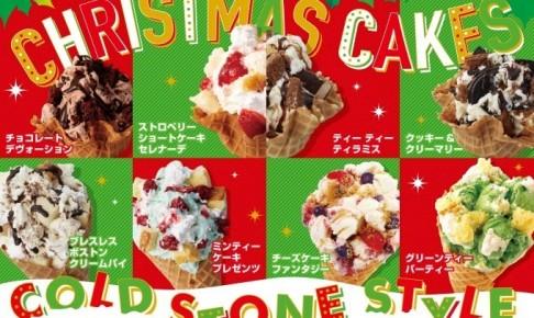 【12/18~20】コールドストーンで新作も食べれる食べ放題が開催!11日から予約開始!