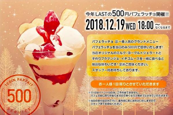 2018年12月のパフェラッチョ ぷ500円パフェイベント
