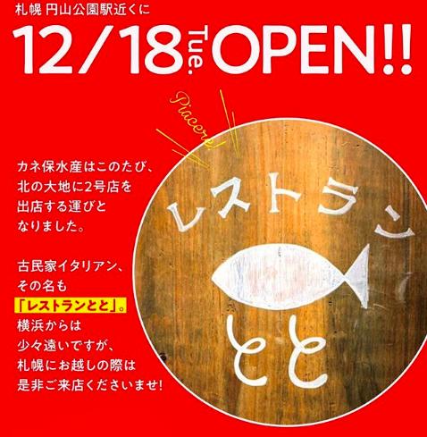 【12/18】古民家風イタリアンのお店『レストランとと』が円山にオープン!