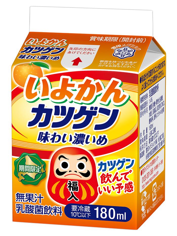 【1/8】北海道のコンビニでいよかん風味のカツゲンが期間限定で発売!