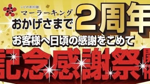 【12/1~28】マーラーキング本店で2周年記念感謝祭を開催!