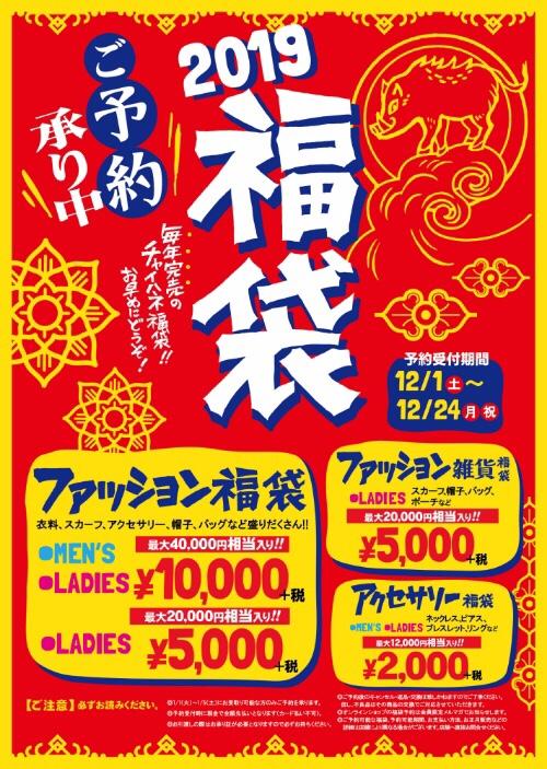 チャイハネ札幌の2019年福袋の内容