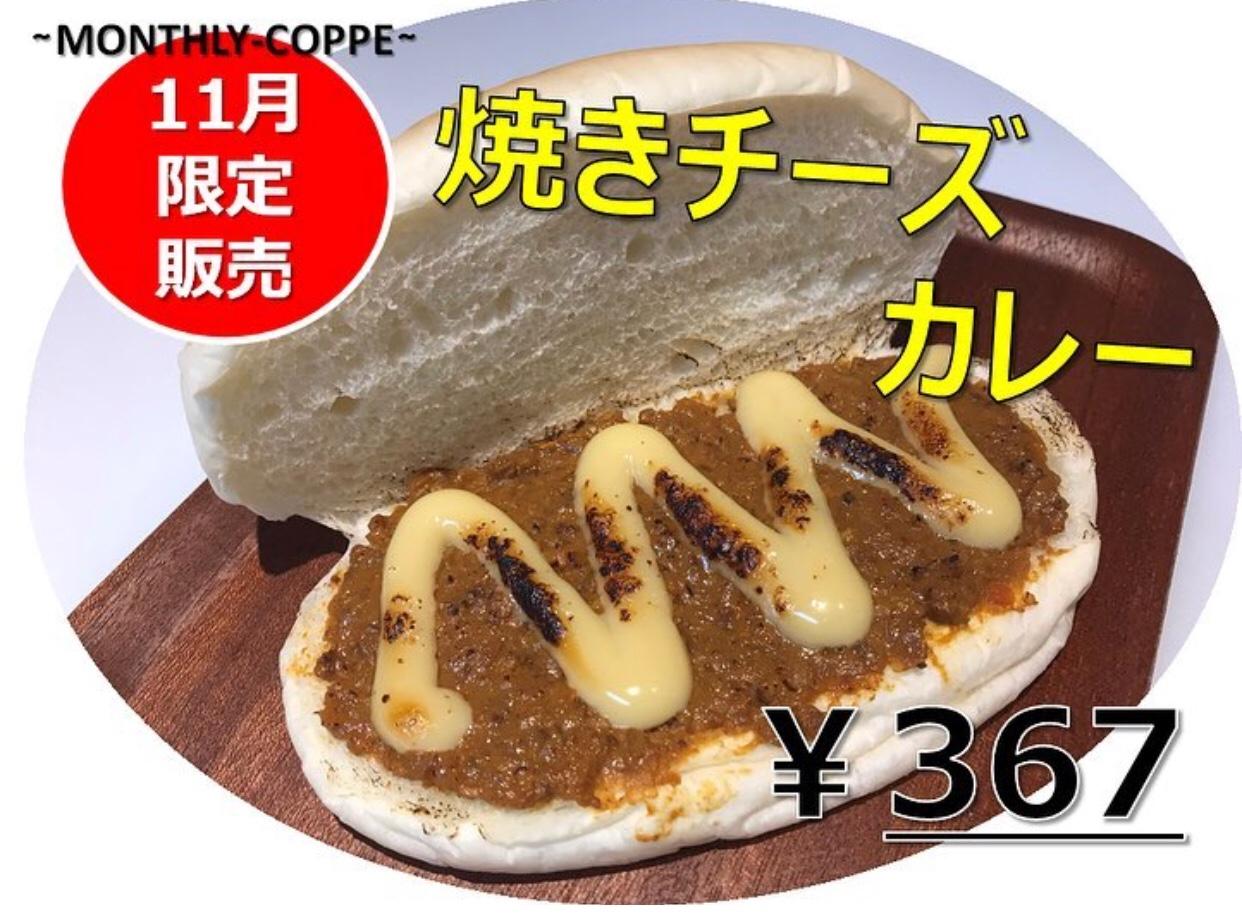 でぶぱんのマンスリーコッペ11月『焼きチーズカレー』