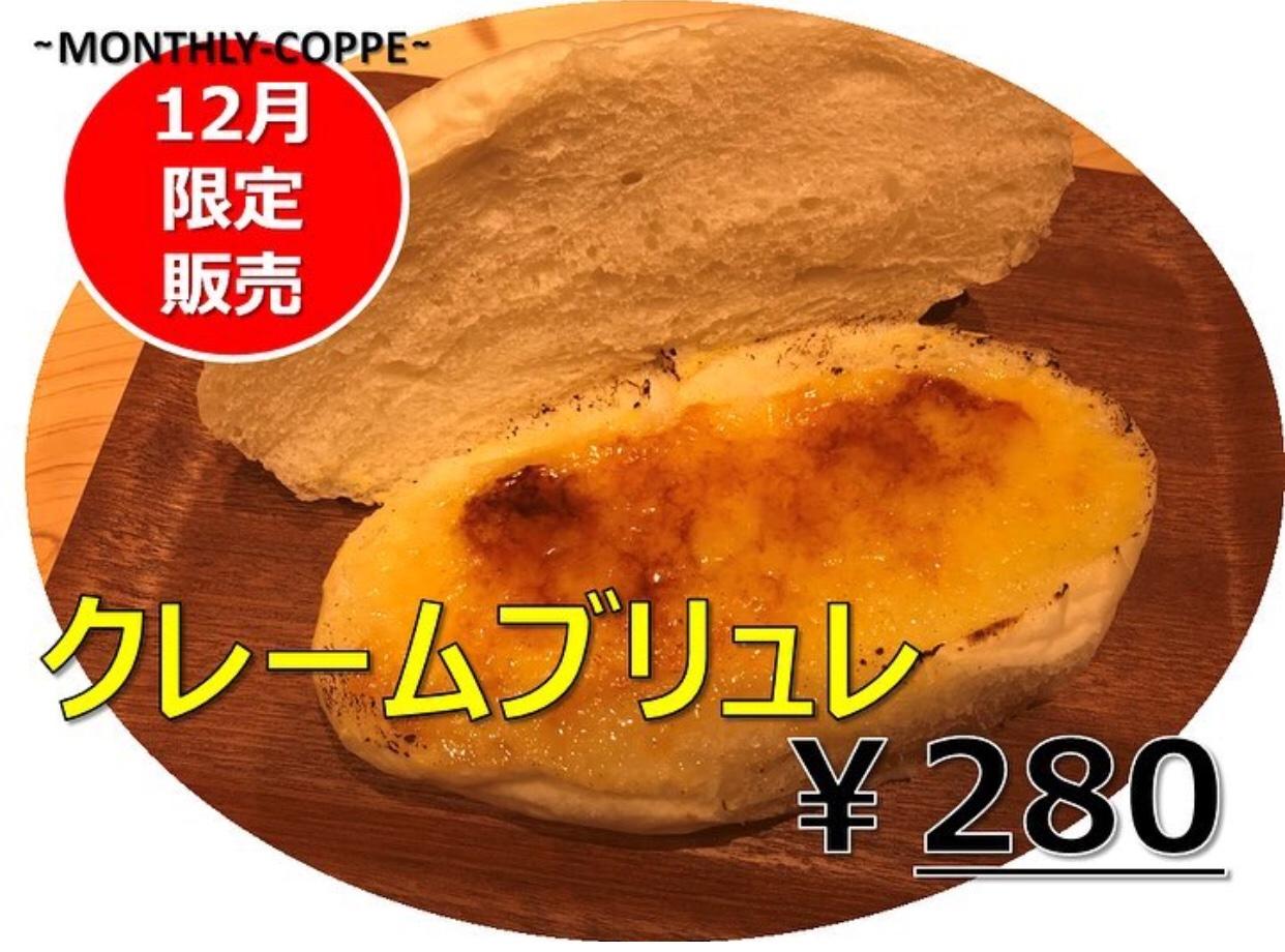 でぶぱんでは月替わりで期間限定のコッペパンを販売するマンスリーコッペを実施!