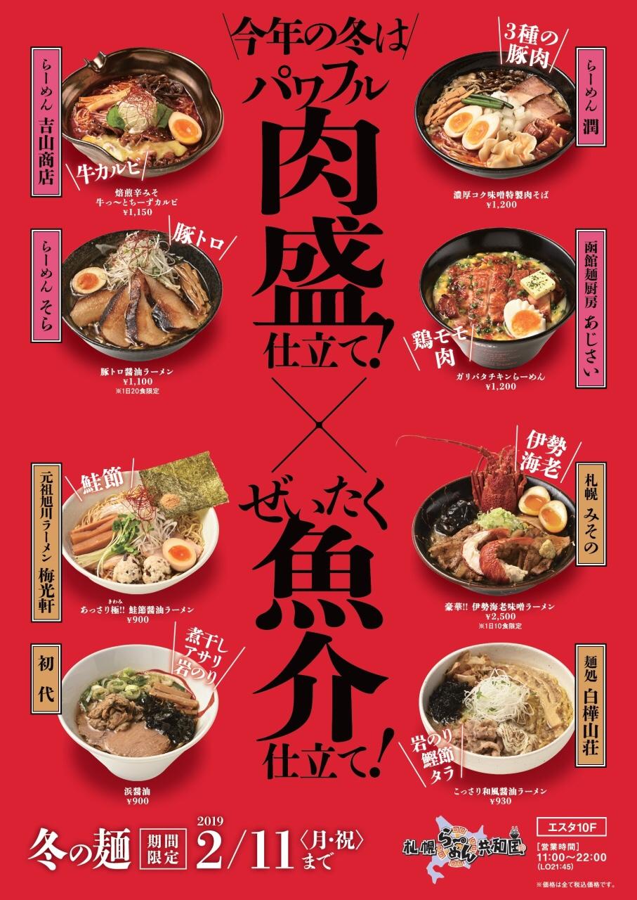 らーめん共和国 冬の麺出品ラーメン一覧