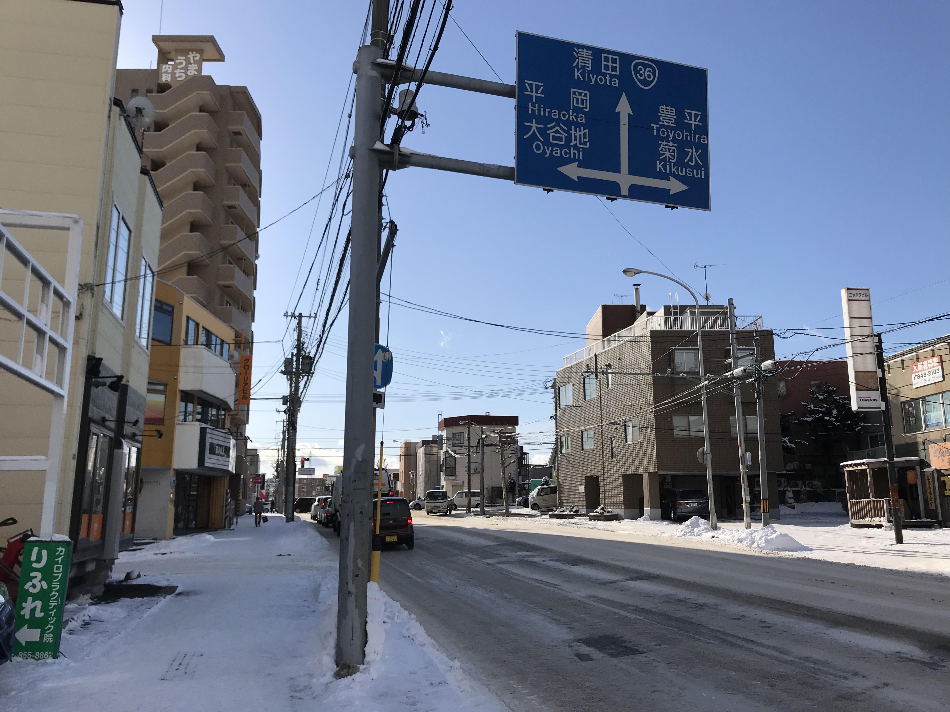 清田通をひたすら歩いていく