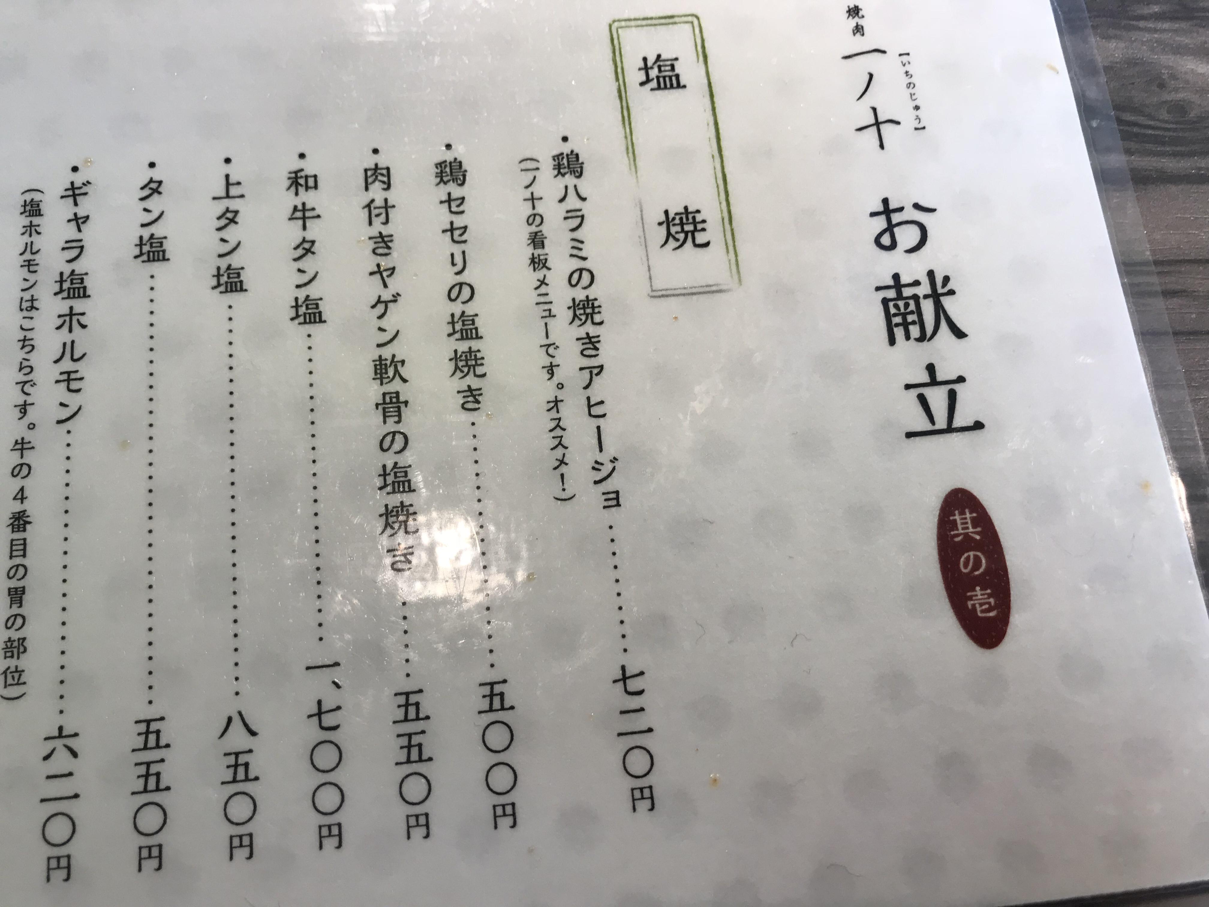 メニューでおすすめされていた鶏ハラミの焼きアヒージョ
