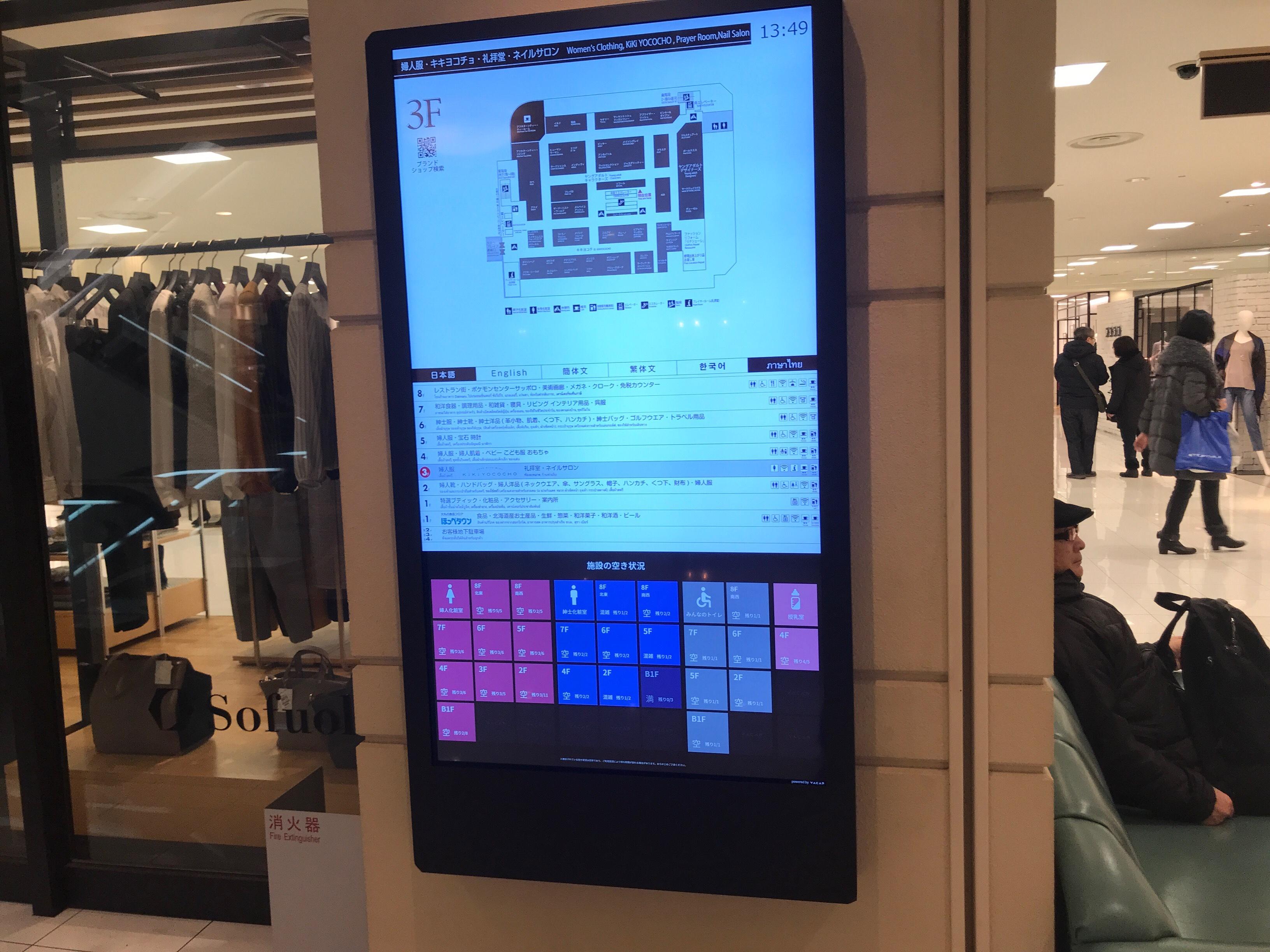大丸札幌にあるトイレなどの空席情報を表示しているデジタルサイネージ