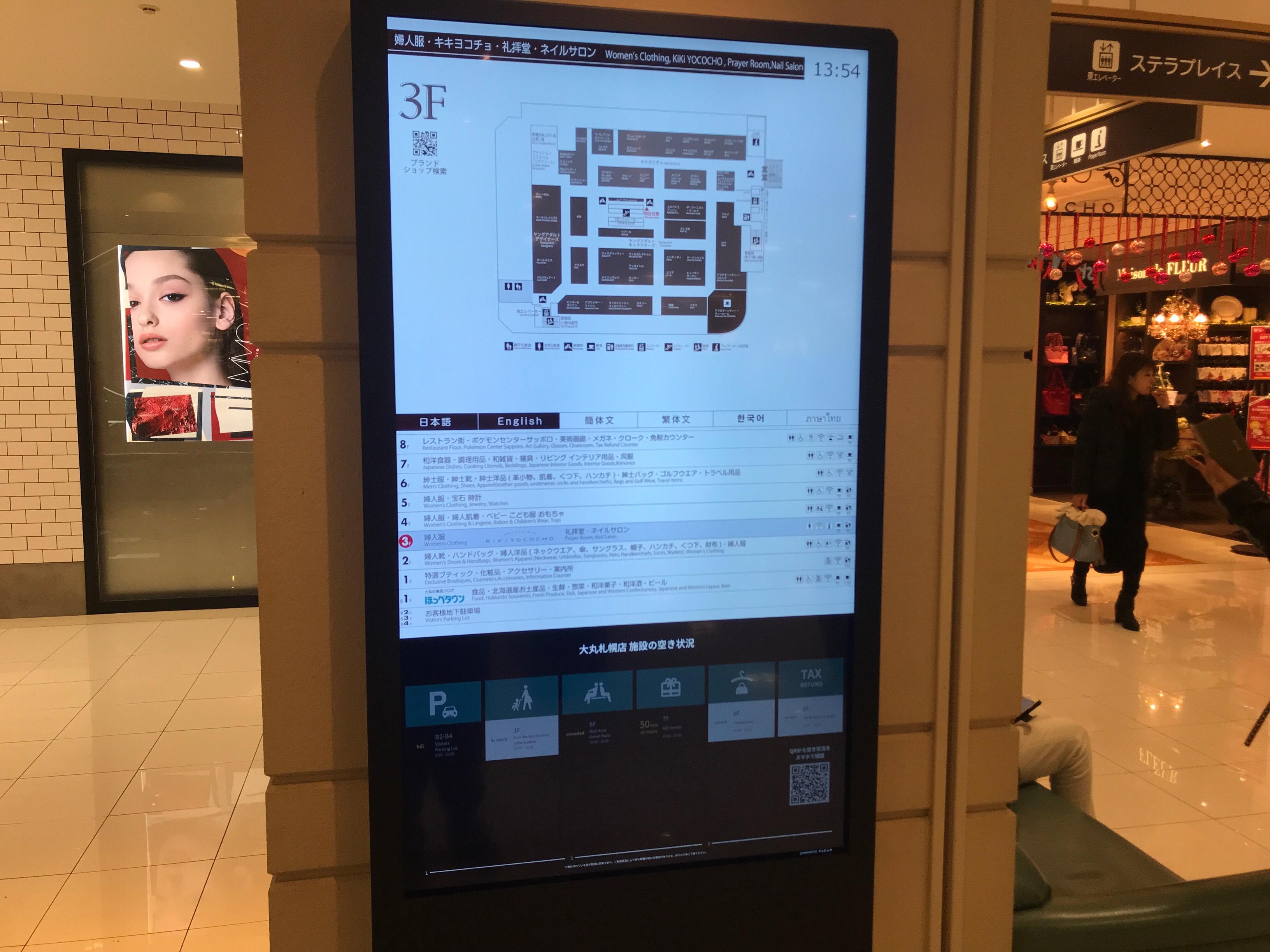 大丸札幌にある飲食店などの空席情報を表示しているデジタルサイネージ