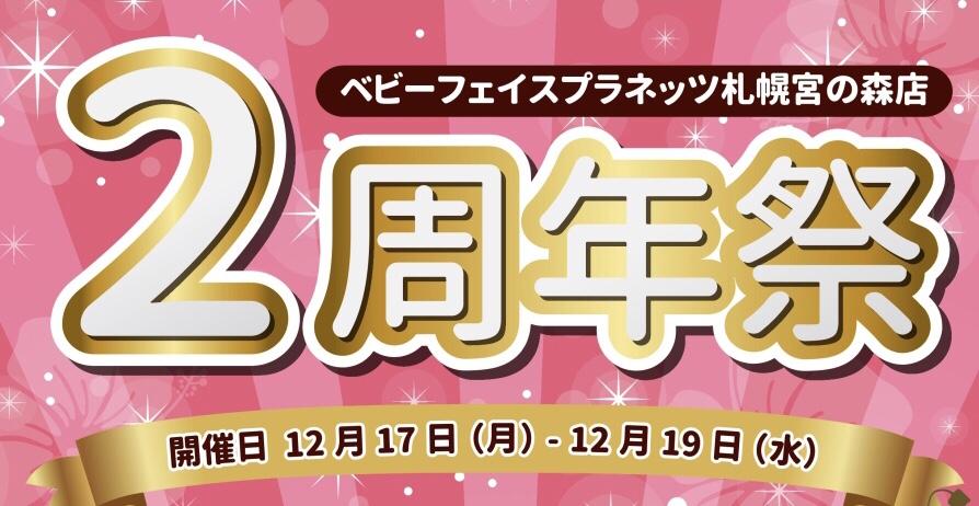 【12/17~19】ベビーフェイス 宮の森店が2周年祭を開催!オリジナルピラフが200円で食べれる!