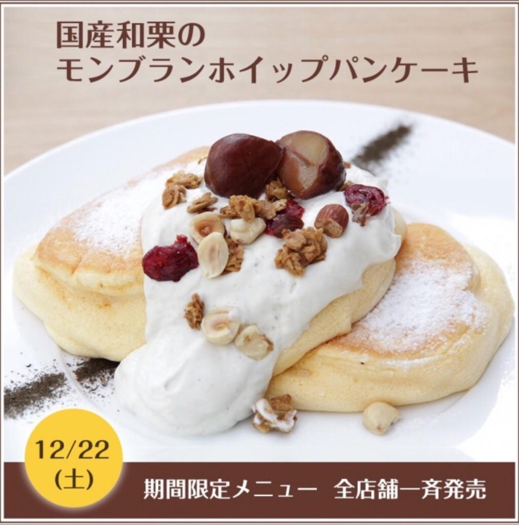 幸せのパンケーキの国産和栗のモンブランホイップパンケーキ