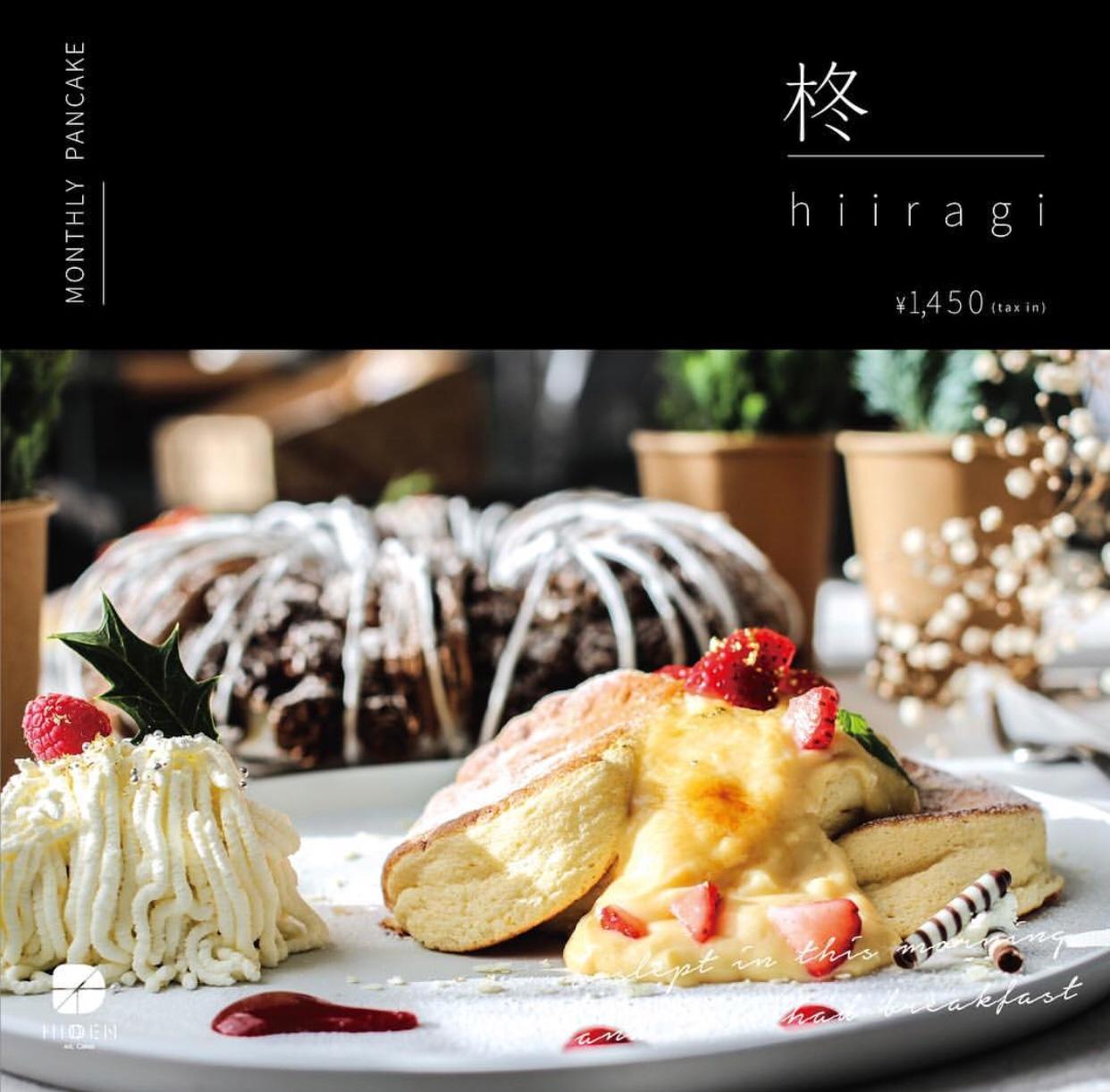 12月限定パンケーキ『柊-hiiragi-』