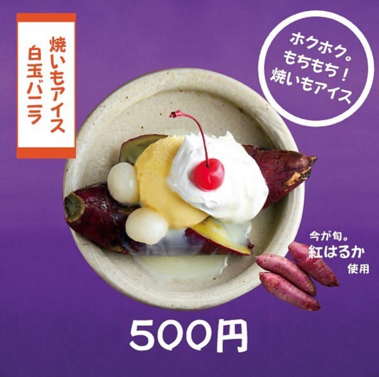 【12/26】大学いも専門店 せいすから冬の新作が登場!焼き芋とアイスのコラボが味わえる